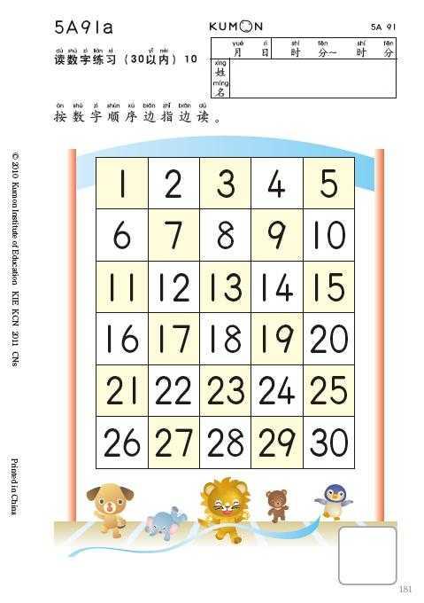 Kindergarten Mandarin Worksheet or Kumon Worksheets Line Kidz Activities