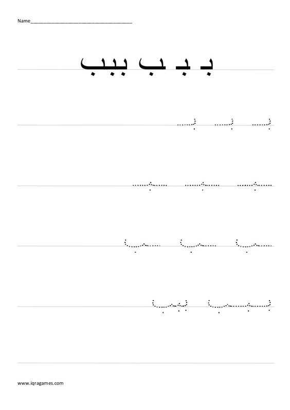 Alphabet Practice Worksheets together with Arabic Alphabet Ba Handwriting Practice Worksheet