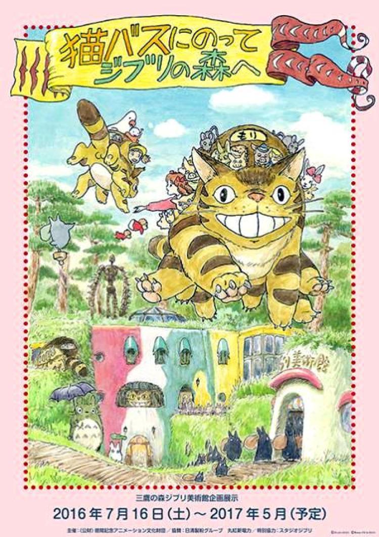 Al Museo Ghibli arriva il Gattobus anche per i grandi