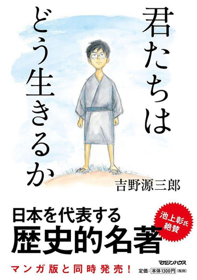 Gli auguri di Buon Anno dello Studio Ghibli