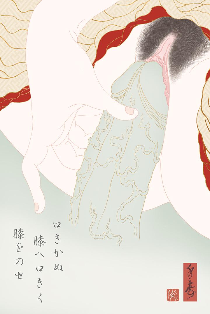 """""""Hasuike"""" Shunga print"""