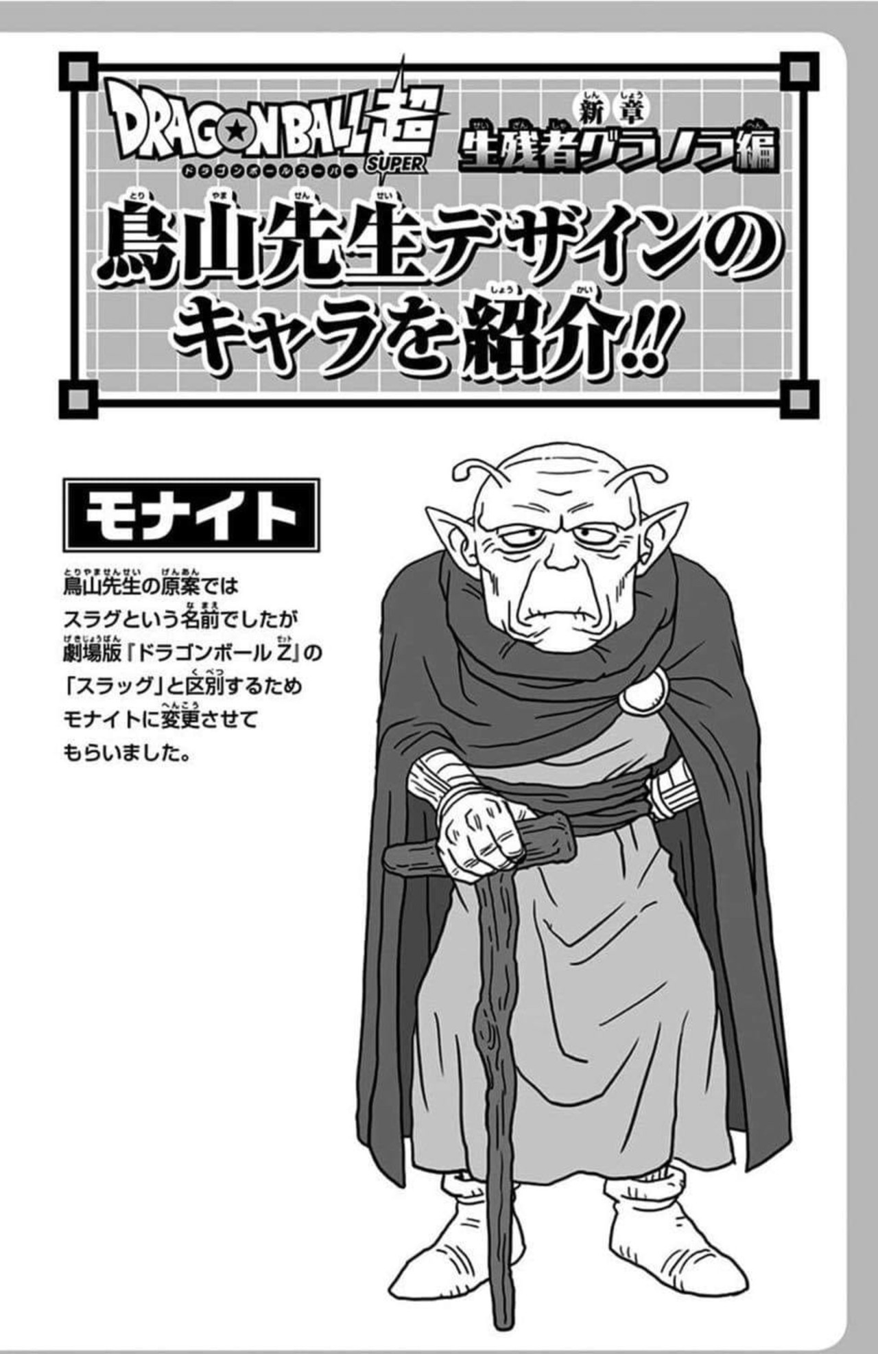 Personajes de Dragon Ball Super manga - Monaito