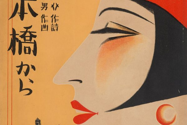 Modern japanese aesthetics, the moga era