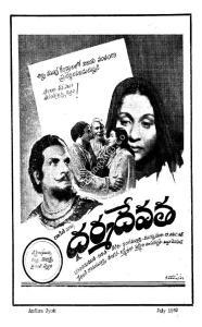 Dharma Devatha (1952)