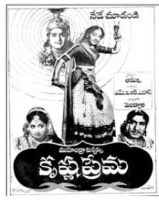 Krishna Prema (1961)