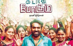 Kaadhalum Kadanthu pogum mp3 songs download sensongsmp3 starmusiq