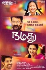 Namadhu mp3 songs free download, namadhu tamil mp3