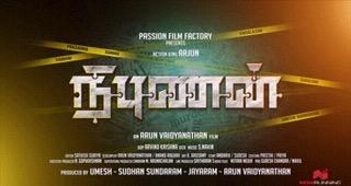 nibunan songs download,nibunan tamil movie
