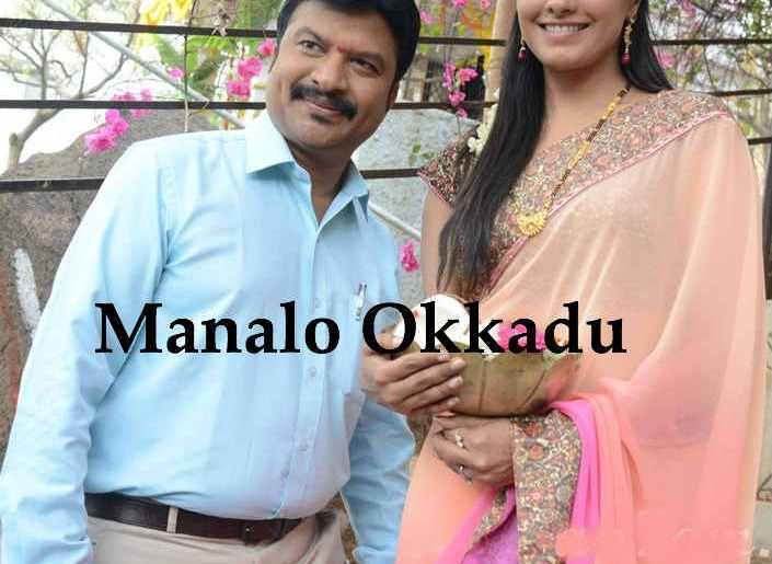 Manalo Okkadu telugu movie mp3 songs