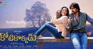 sundeep nithya menen kotikkadu 2016 mp3 songs