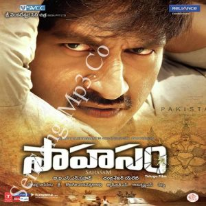 sahasam-telugu-mp3-songs