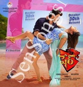 sher-2015-telugu-mp3-songs-sensongsmp3