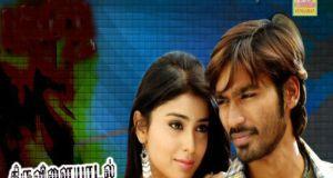 Thiruvilaiyaadal Aarambam mp3 songs download dhanush