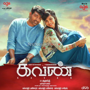kavan songs download kaavan movie songs posters images stills