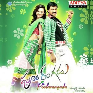 poolarangadu-telugu-mp3-songs