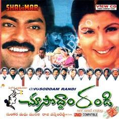 Choosodham Randi Audio Songs