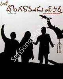 Donga Ramudu And Party Audio Songs