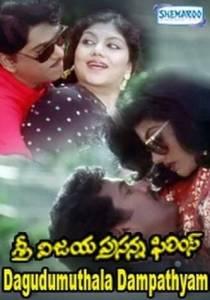 Dhagudu Moothala Dampathyam Songs
