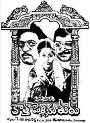 Kothapelli Kuthuru Songs