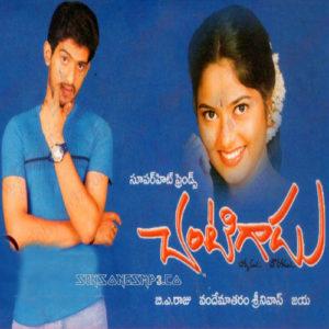 Chantigadu (2003) songs