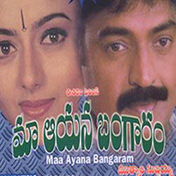 Maa Aayana Bangaram Songs