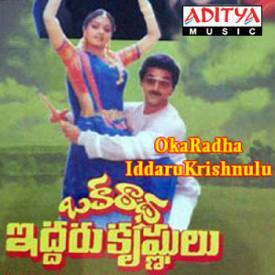 Oka Radha Iddaru Krishnulu Songs