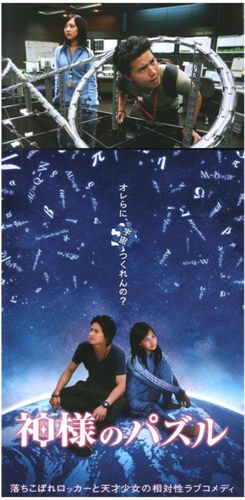 God's Puzzle - Miike Takashi