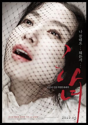CANNES 63 - THE HOUSEMAID di Im Sang-soo. POSTER
