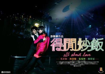Sandra Ng e Vivian Chow nel poster di ALL ABOUT LOVE (Ann Hui)