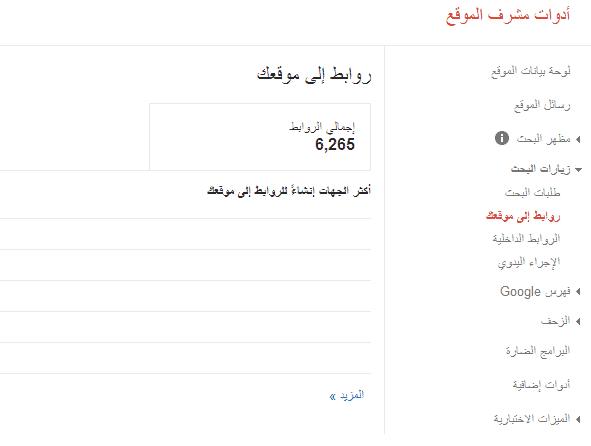 أدوات مشرفي المواقع من جوجل
