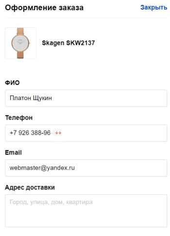 покупателям не придется вводить имя, телефон и email вручную, потому что Яндекс добавил функцию автозаполнения для магазинов, использующих Турбо-страницы