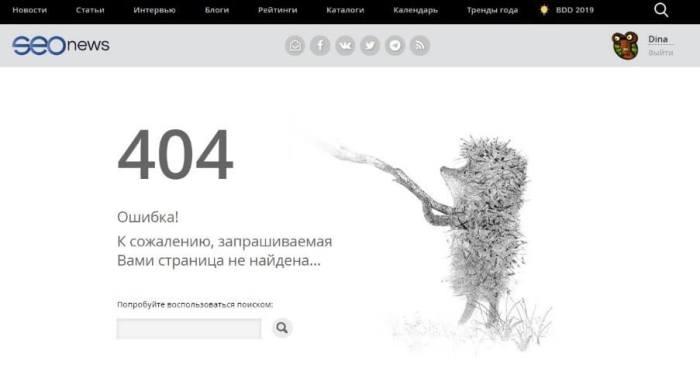 Страница 404 ошибки на сайте seonews.ru