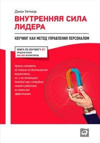 """Книга """"Внутренняя сила лидера"""""""