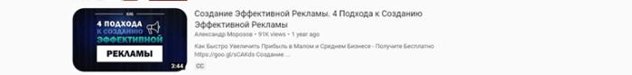 Пример названия видео на YouTube. Вариант 2