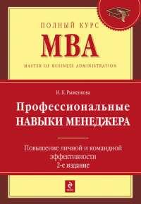 """Книга """"Профессиональные навыки менеджера"""""""