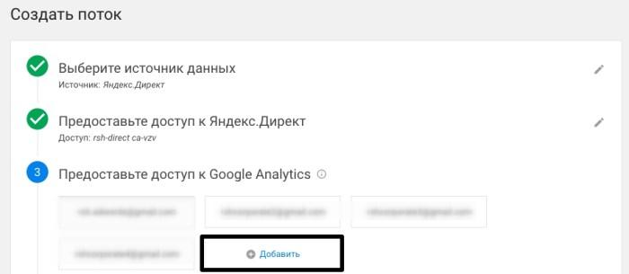 Предоставление доступа к Google Аналитике в OWOX