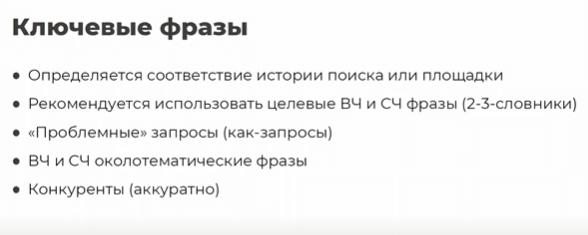 Ключевые фразы РСЯ