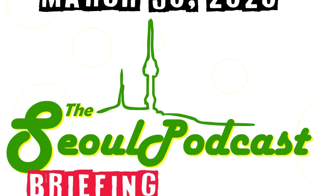 SeoulPodcast Briefing (March 30, 2020)