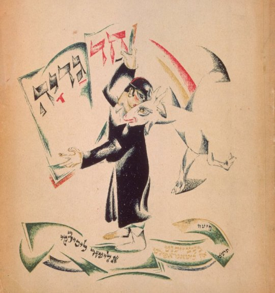 El Lissitzky, Russian, 1890-1941 Cover, from Had Gadya Suite (Tale of a Goat), 1919 Lithograph on paper 10 3/4 × 10 in. (27.3 × 25.4 cm)