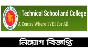 Government Technical School and College Job Circular
