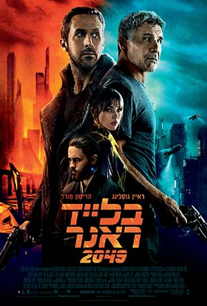 Image result for ‫בלייד ראנר 20149‬‎