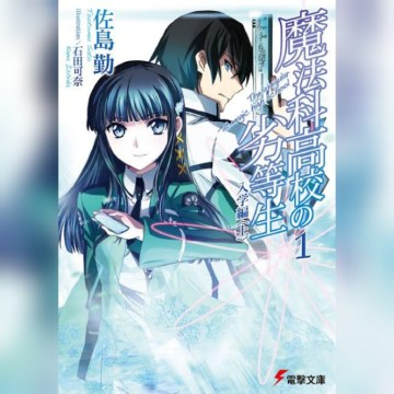 Mahouka Koukou no Yuutousei (temporada 2 ) HD 720p Sub Español (Mega)