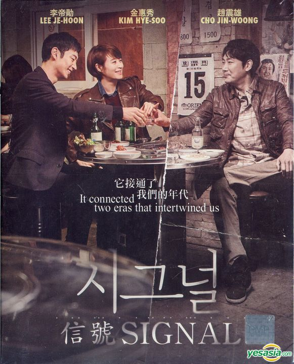 Signal Season 1 Mp4 Download