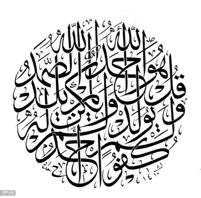 Gambar kaligrafi Surah Al Ikhlas (quran112.com)