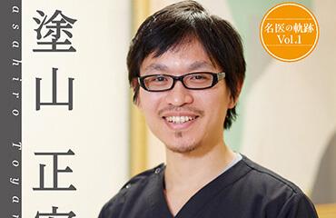 名医の軌跡 塗山正宏医師(PDF)