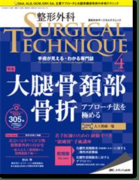 整形外科Surgical techniqueと整形外科看護