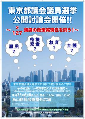 東京都議会議員選挙公開討論会