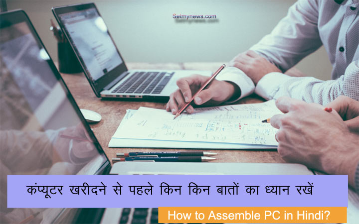 how to assemble pc in hindi?