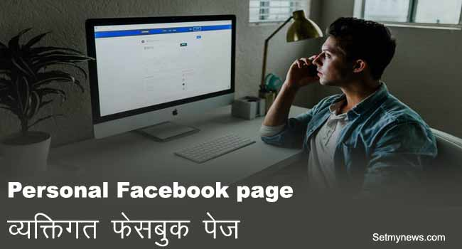 Benefits of Facebook Page in Hindi