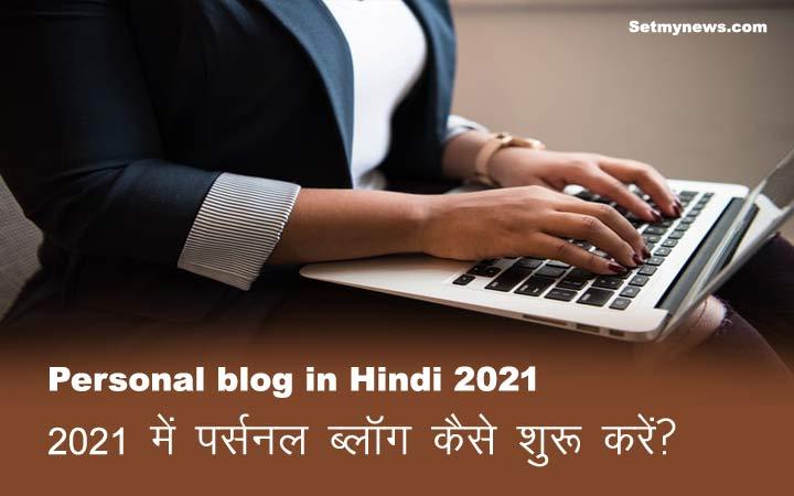 2021 में पर्सनल ब्लॉग कैसे शुरू करें? Personal blog in Hindi 2021